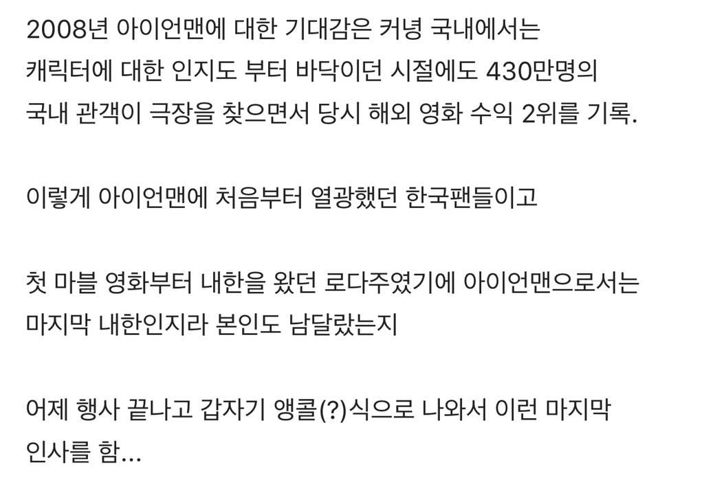 로다주가 한국팬에게 보내는 마지막 메세지.gif | 인스티즈