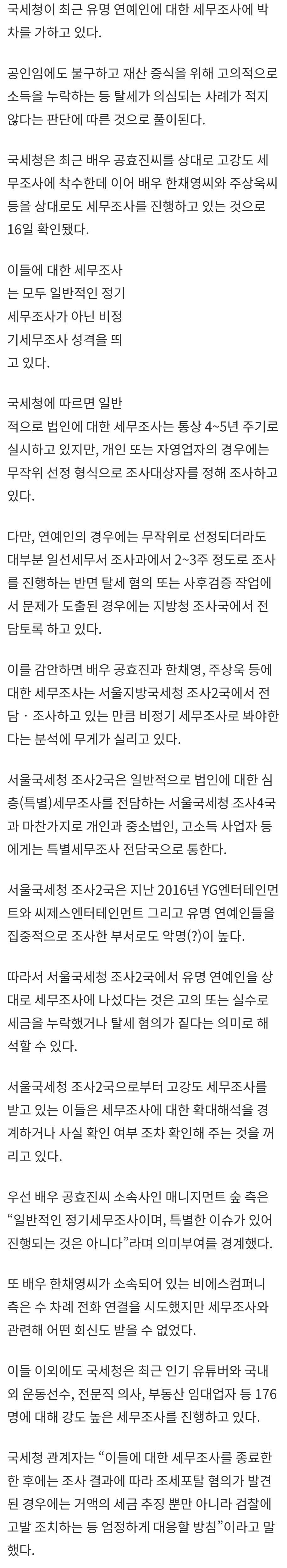 [단독] 국세청, '바비인형' 한채영ㆍ'핸섬가이' 주상욱도 세무조사   인스티즈
