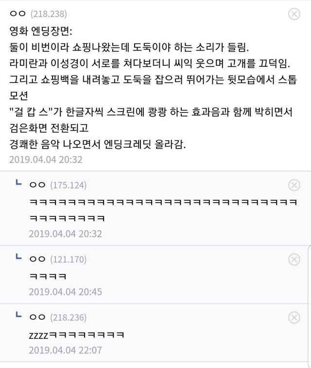 5월 개봉영화 걸캅스 대본 유출?.jpg | 인스티즈