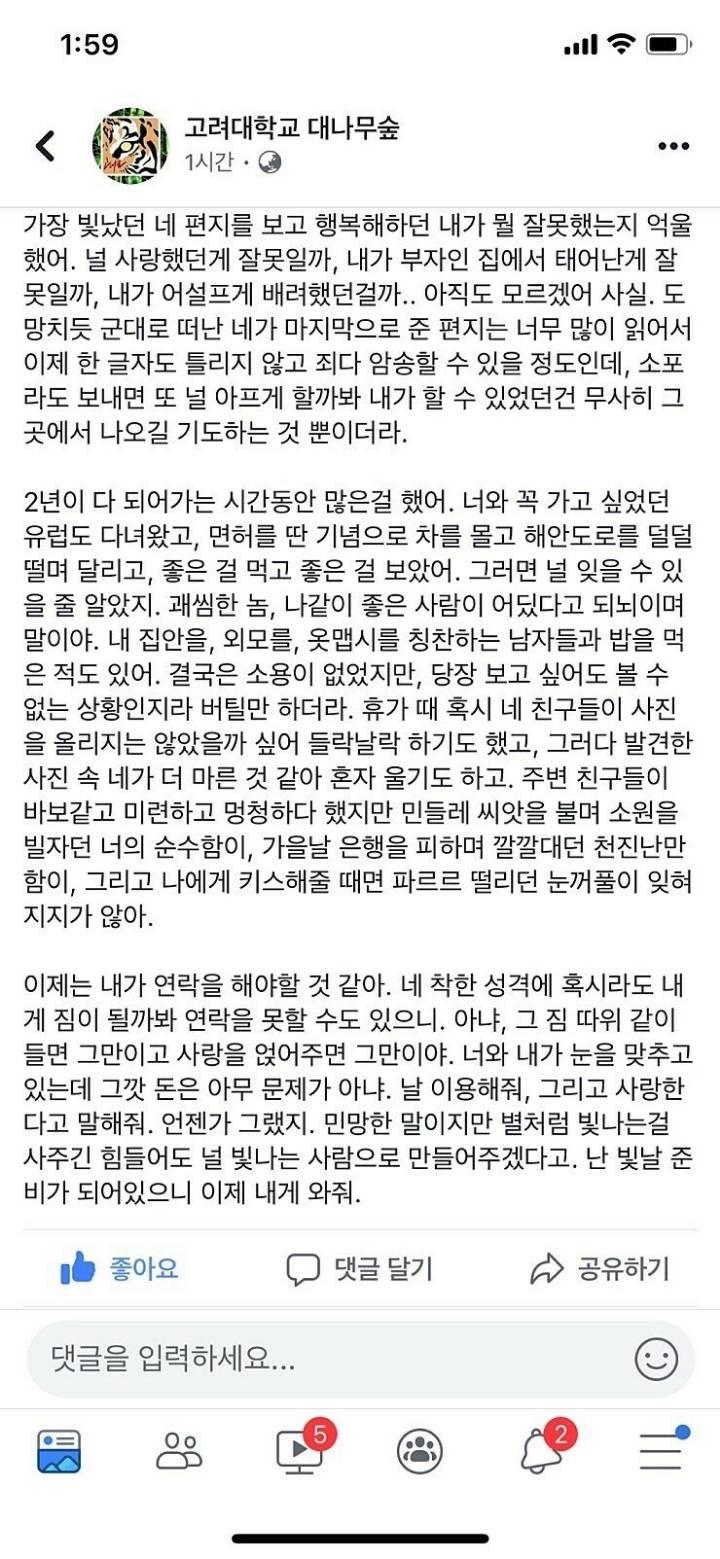 고려대학교 대나무숲 실시간......jpg   인스티즈