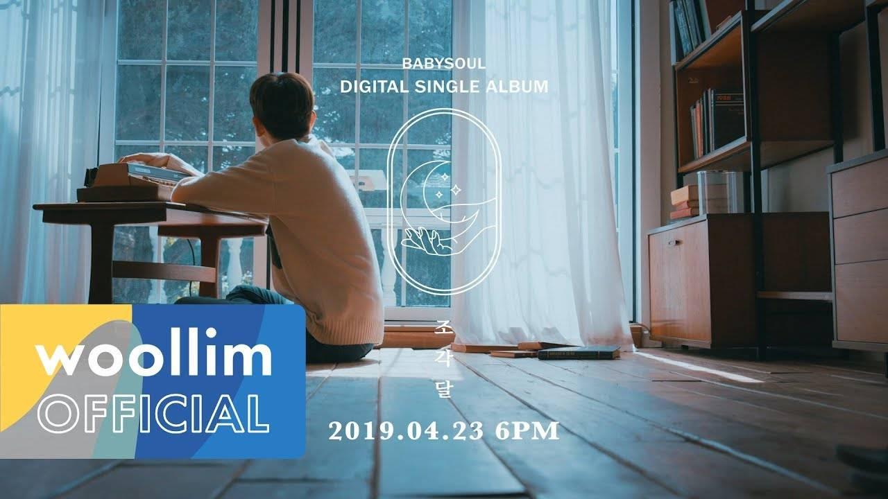 23일(화), 러블리즈 베이비소울 자작 디지털 싱글 '조각달' 발매 | 인스티즈