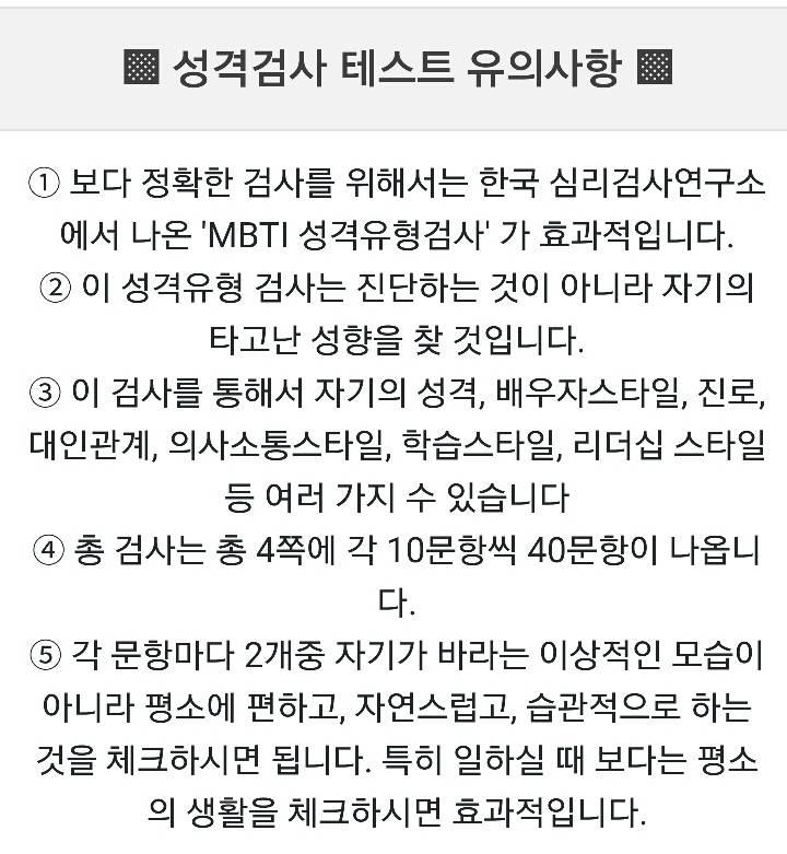 한국인에게 잘 맞는 MBTI 성격유형검사 | 인스티즈