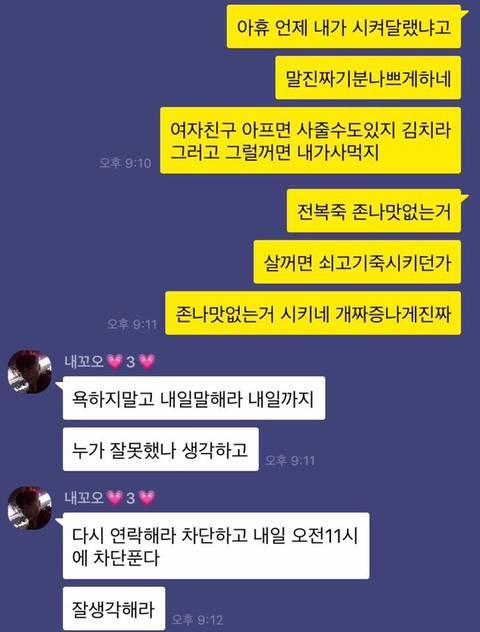 배민 '주문만'해준 남자친구 | 인스티즈