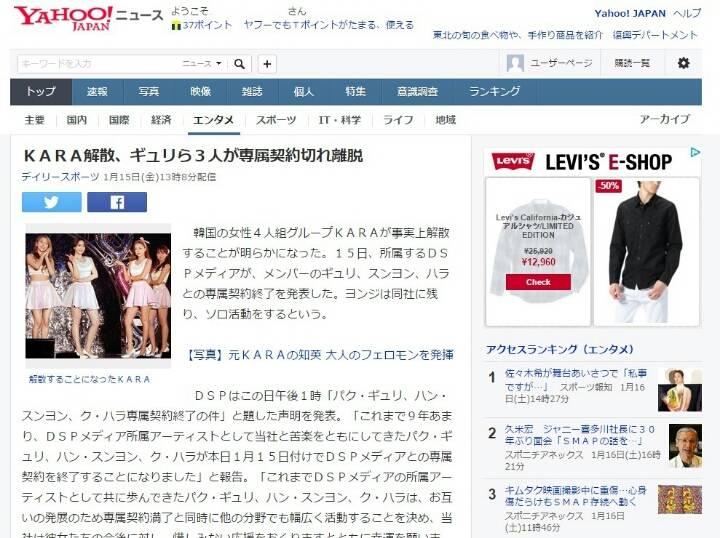 카라 해체 당시 일본 반응 | 인스티즈