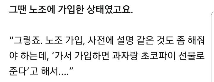 배현진이 MBC노조 가입한 이유.JPG   인스티즈