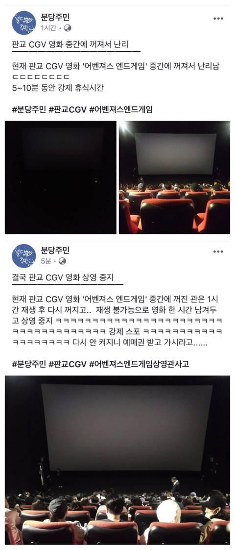 방금전 판교 CGV 대참사 | 인스티즈