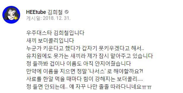 """김희철, 입양 보냈던 강아지 '하반신 마비' 근황 전하며 울먹 """"내가 보낸 게 잘못""""   인스티즈"""