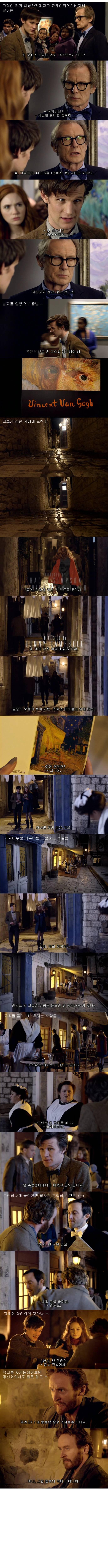 닥터후의 레전드 에피소드중 하나인 시즌 5 - 10 반고흐편 | 인스티즈