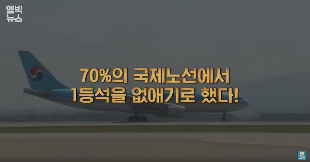 일등석 줄이는 전세계 항공사들.. 도대체 왜?? | 인스티즈
