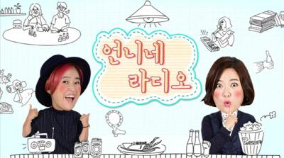 송은이·김숙, '언니네 라디오' 동반하차 | 인스티즈