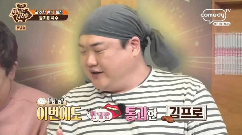 [맛있는녀석들] 23주째 쪼는맛 안걸리는 김준현   인스티즈