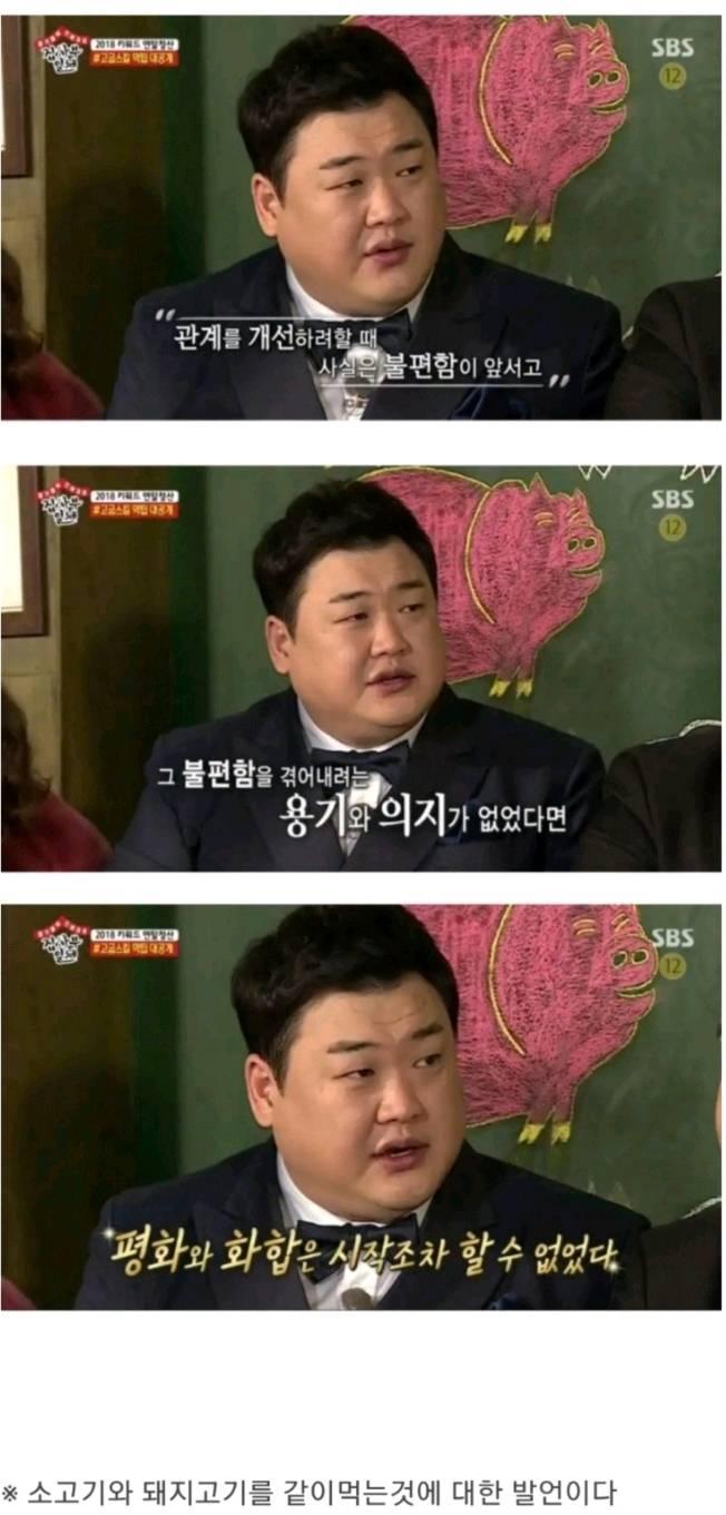 개그맨 김준현의 소신발언.jpg | 인스티즈