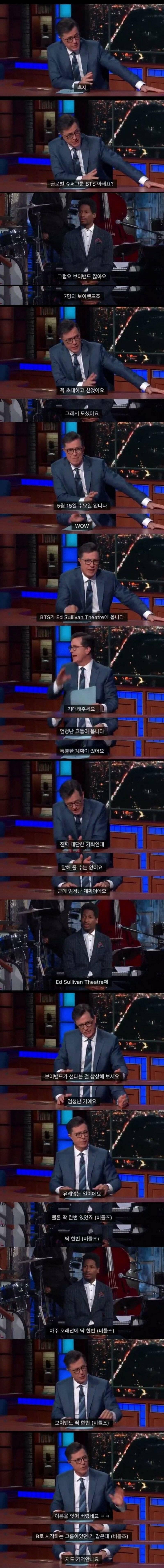 방탄소년단 미국 방송 근황.jpg | 인스티즈