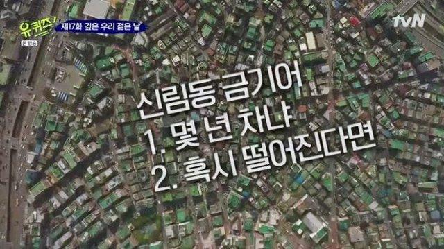 유퀴즈) 신림동 고시촌에서 진짜 큰 실수 한 조세호 jpgif | 인스티즈