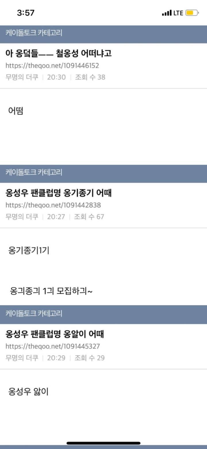 옹성우 팬클럽명 공모 진행상황 | 인스티즈