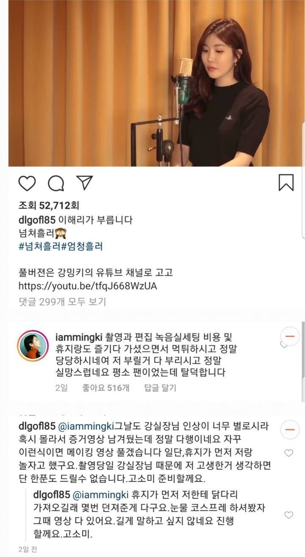 녹음비 먹튀한 모 여성듀오 멤버 | 인스티즈