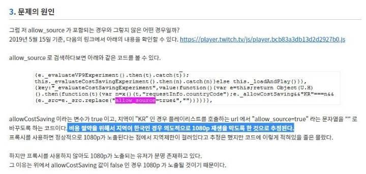 한국에서만 트위치 화질 1080p 안나오는 이유   인스티즈