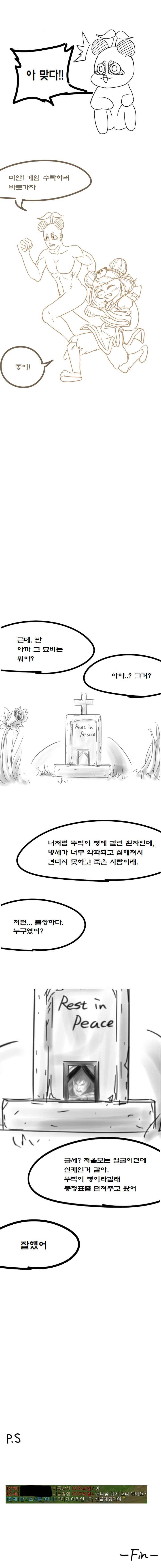 [LoL] 애니서폿만화 .manhwa | 인스티즈