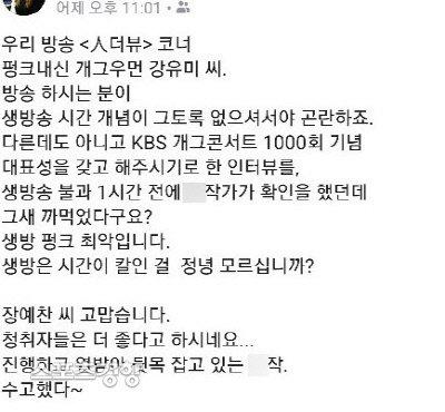 [단독] KBS 라디오 작가, '생방 펑크' 강유미 공개 비판   인스티즈