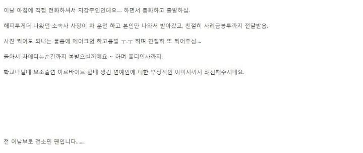 전소민의 지갑을 주워준 네티즌 | 인스티즈