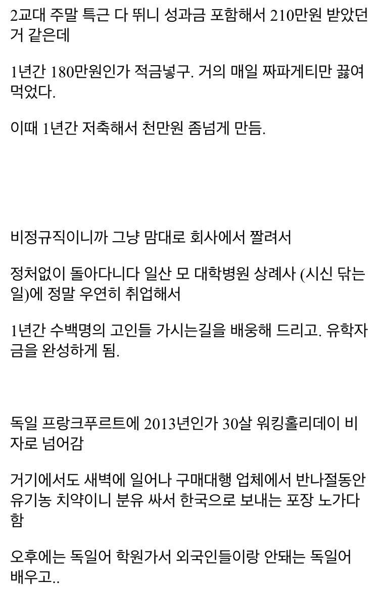 한국인 최초로 반도네온 제작자 자격증 딴 디씨인.jpg | 인스티즈