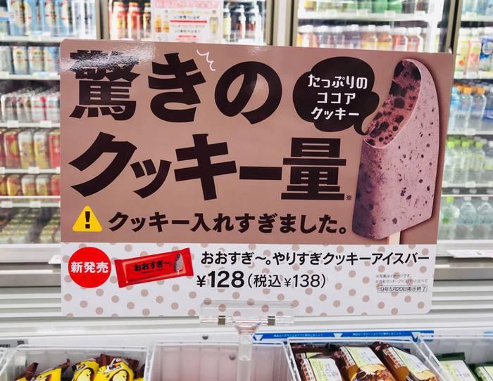 현재 일본에서 화제인 138엔짜리 한정판 편의점 쿠키 아이스크림.jpg | 인스티즈