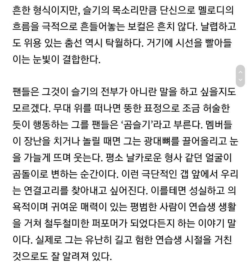 아이돌 평론가가 쓴 레드벨벳 슬기 갭차이 실력 평가 | 인스티즈