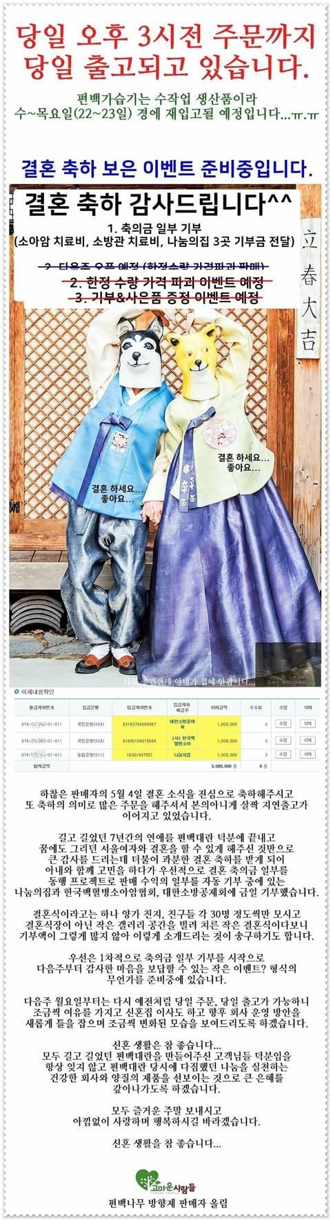 이번에 결혼하신 편백나무 사장님 근황.jpg | 인스티즈