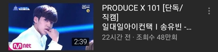 현 시각 프로듀스 X 101 1차 경연 직캠 유튜브 조회수 TOP 5 | 인스티즈