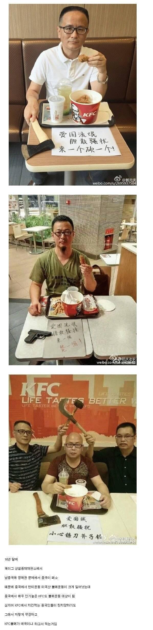 KFC 먹을때 목숨을 걸어야 하는 중국...jpg | 인스티즈