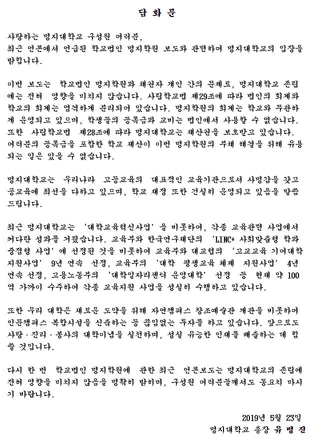 명지대학교 오피셜 : 폐교 안함   인스티즈