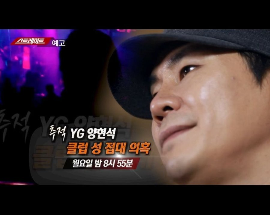 YG 양현석 성접대 취재한 mbc 기자 인스타 | 인스티즈