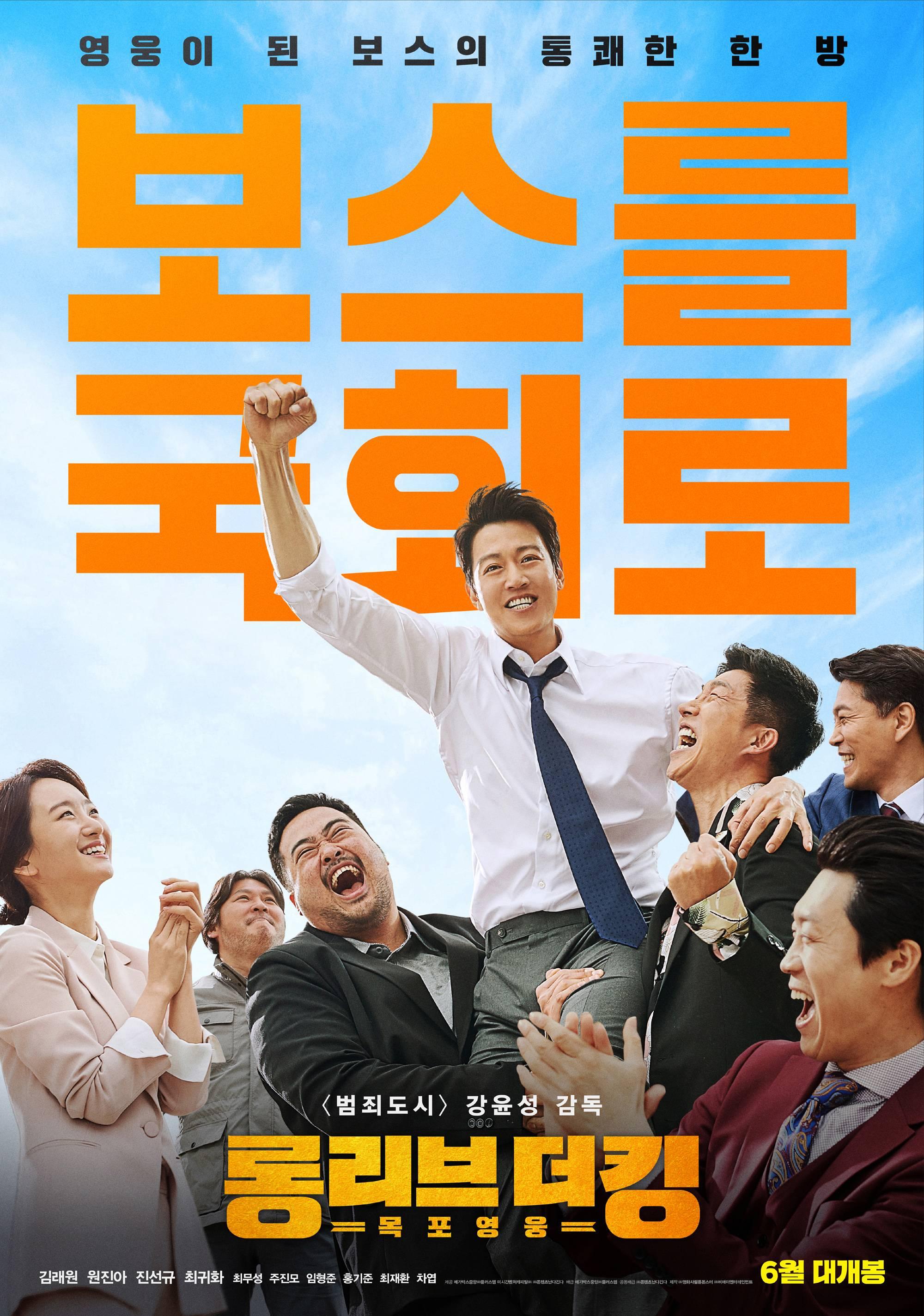영화 '롱 리브 더 킹: 목포 영웅' 시사회에 회원 여러분을 초대합니다 | 인스티즈