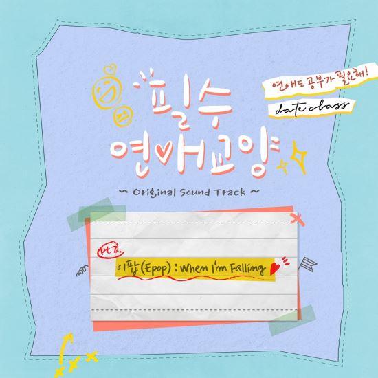8일(토), 이팝 웹드라마 필수연애교양 OST 'When I'm Falling' 발매 | 인스티즈