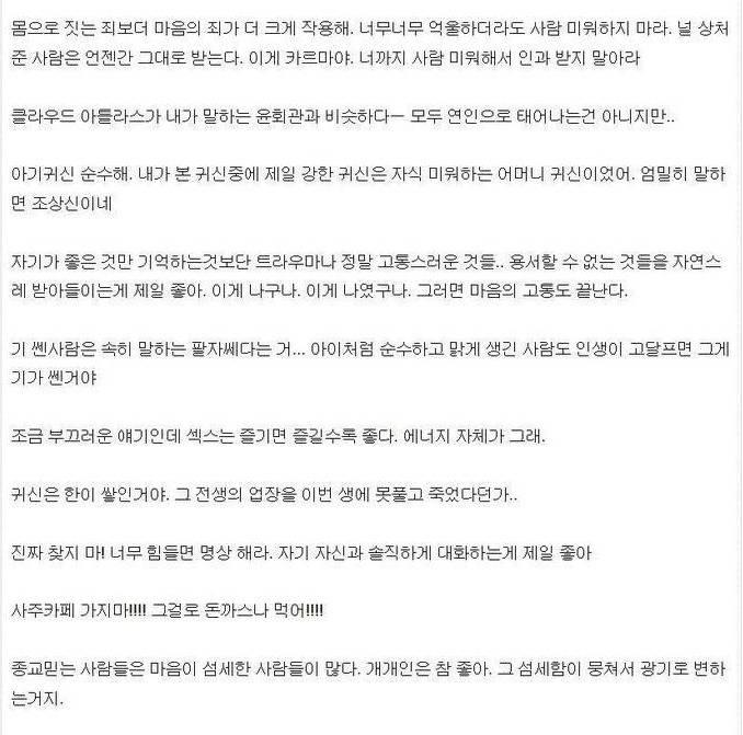 무당 네티즌이 말하는 사람의 인생 | 인스티즈