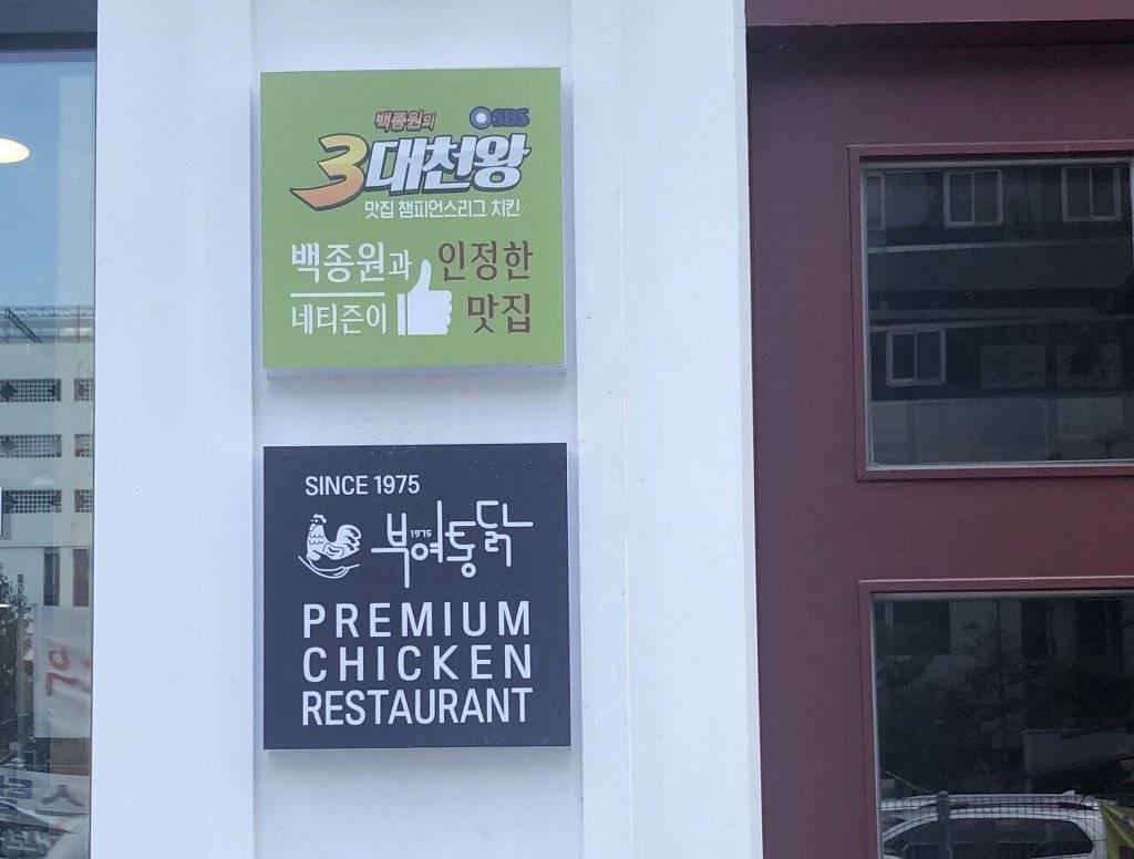 이집 치킨은 얼마나 맛있길래...jpg | 인스티즈