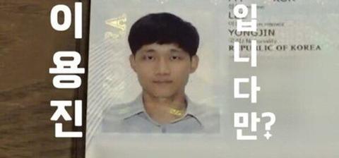 입국불가 할뻔한 이용진 여권사진 | 인스티즈
