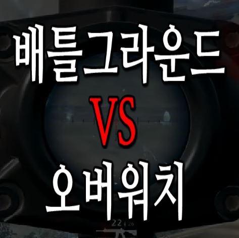 배틀그라운드 VS 오버워치 | 인스티즈
