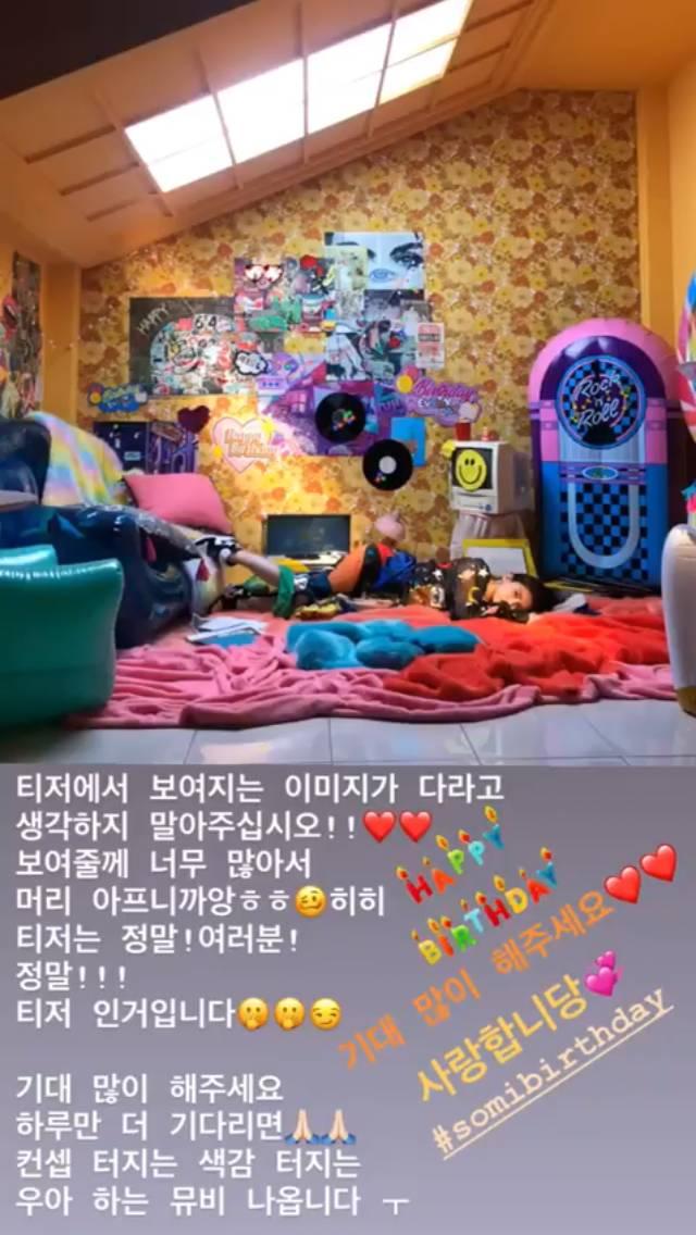 전소미 인스타 (feat. 티저만 보고 판단 ㄴㄴ) | 인스티즈