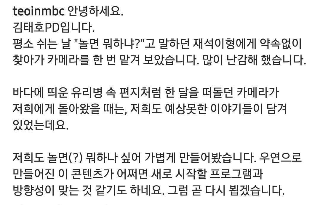 김태호 pd 유재석 새 프로그램 떡밥?.avi   인스티즈