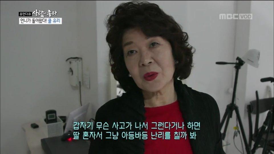 [사람이좋다] 아들 못낳아 이혼하셨다는 쿨유리 부모님 | 인스티즈