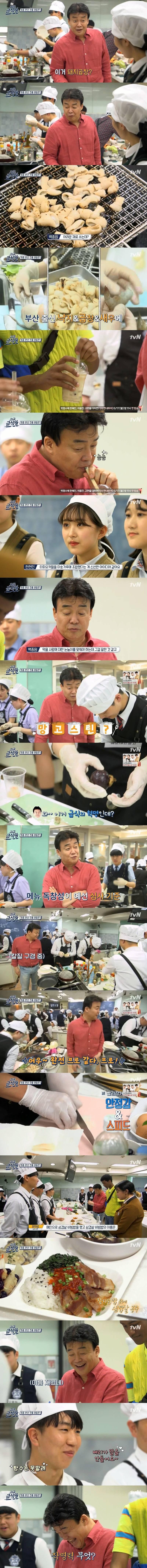고교급식왕 백종원 상황.jpg | 인스티즈