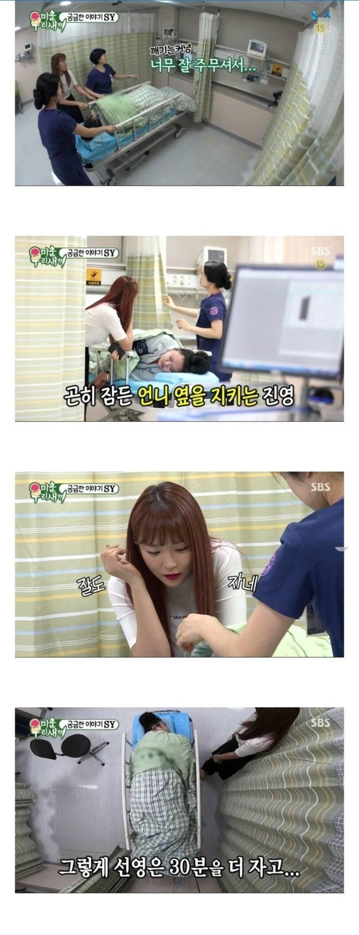 홍진영 언니의 수면 내시경 | 인스티즈