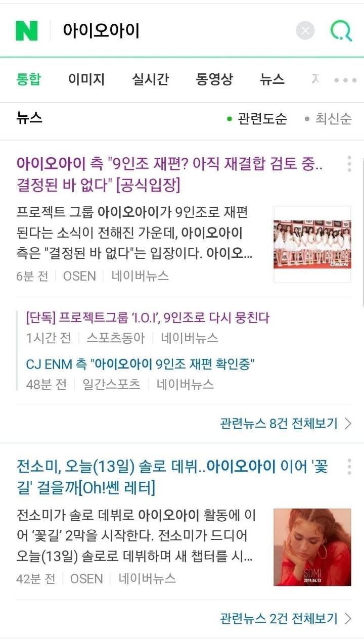 YG에게 매번 도움이 되는듯한 아이오아이 | 인스티즈