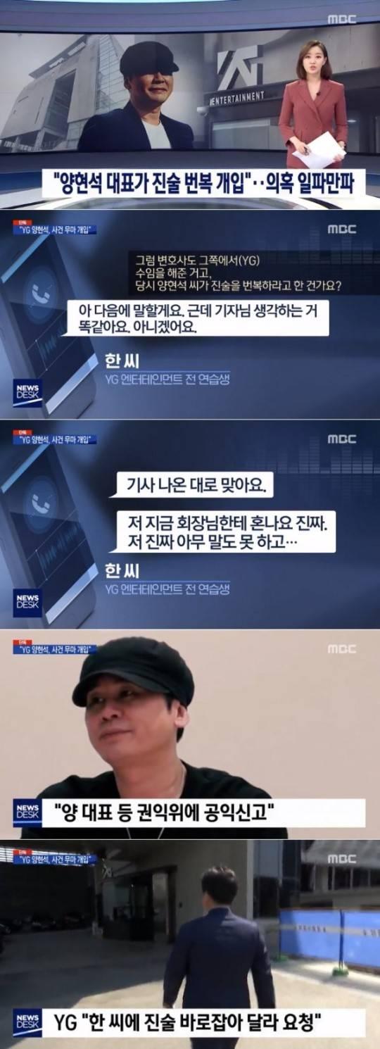 """MBC, 한서희 인터뷰 공개…""""비아이 마약? 말하면 양현석에게 혼난다""""   인스티즈"""