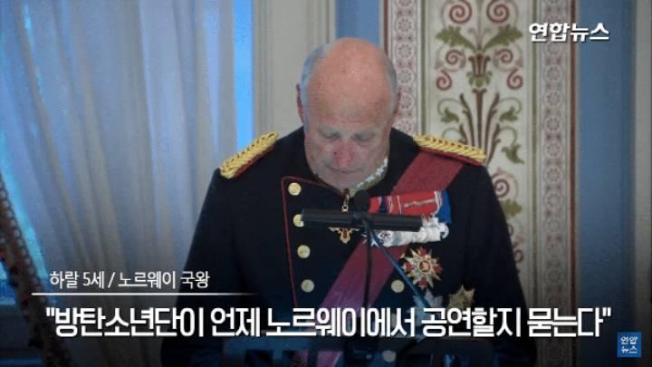 방탄소년단 언급한 노르웨이 국왕.jpg | 인스티즈