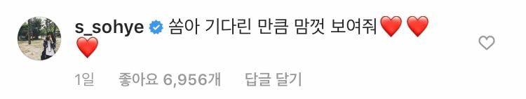 전소미 데뷔 축하해주는 아이오아이 멤버들.jpg   인스티즈