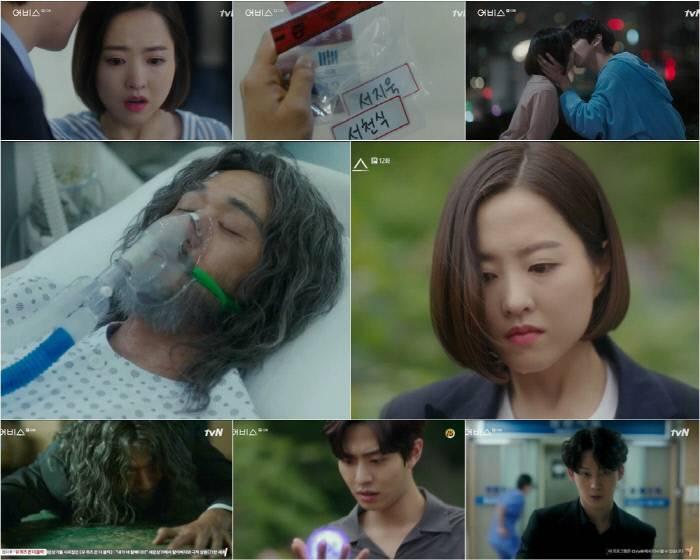 [간밤TV] '어비스' 박보영, 권수현 실체 밝히고 제자리 찾을까? '궁금증 증폭' | 인스티즈