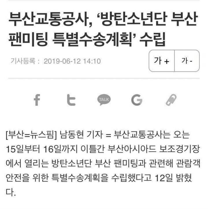 BTS 내한으로 난리난 부산 근황 | 인스티즈