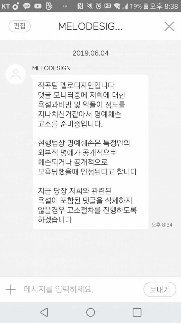 프로미스나인 신곡을 만든 작곡가 저격한 팬.jpg | 인스티즈
